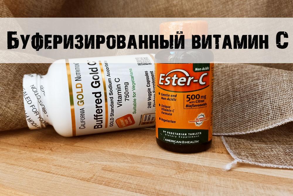 You are currently viewing Отзыв на буферизованный витамин C в капсулах California Gold Nutrition