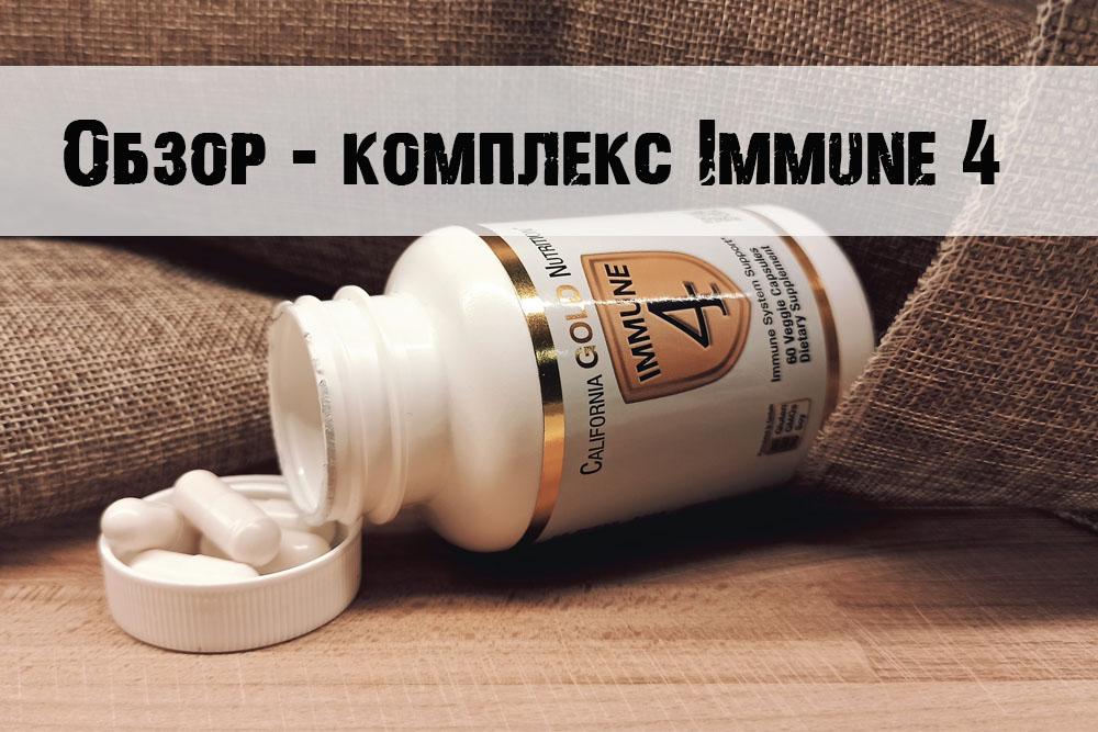 You are currently viewing Обзор витаминов для повышения иммунитета immune 4