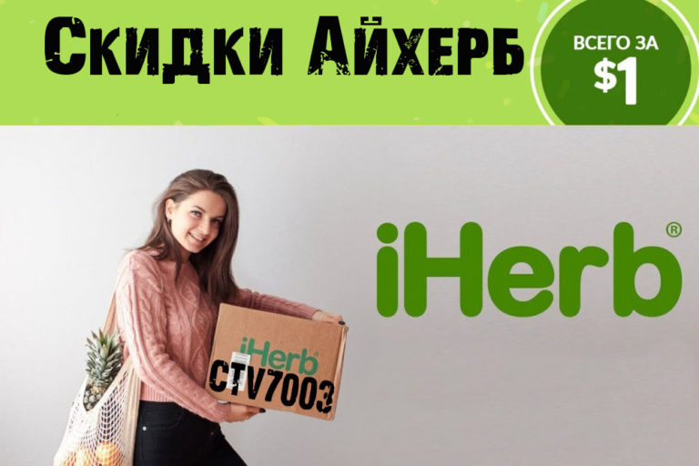 Read more about the article Промокод Айхерб 2021 на скидку 10%