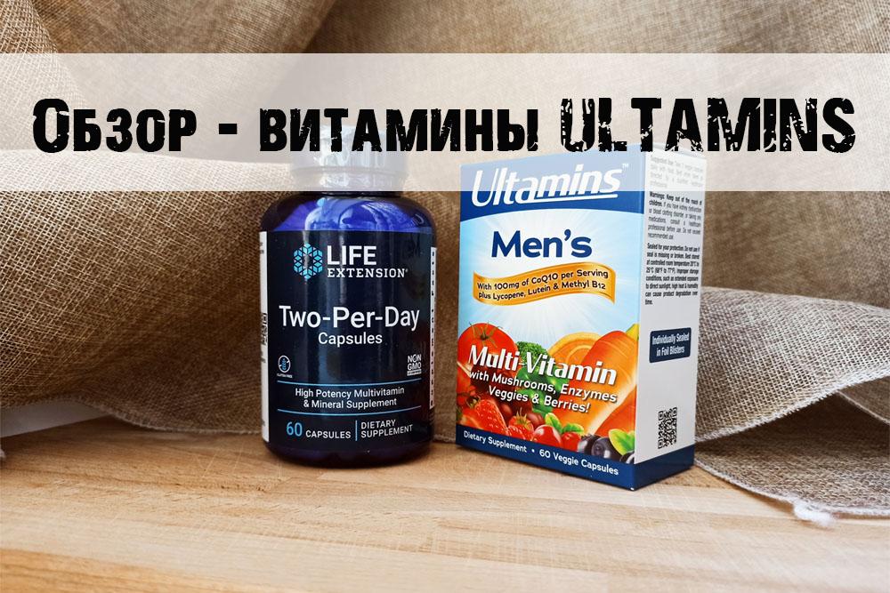 You are currently viewing Отзыв на усваиваемые витамины Ultamins для мужчин и женщин