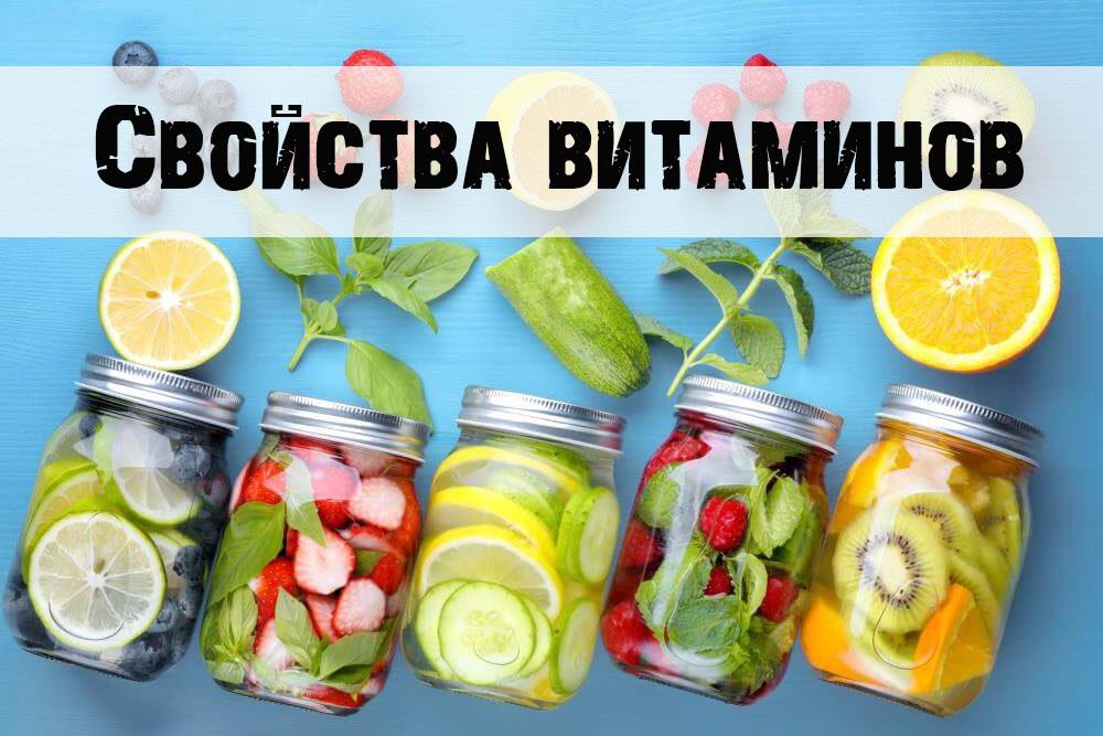 You are currently viewing Водорастворимые и жирорастворимые витамины при нагревании