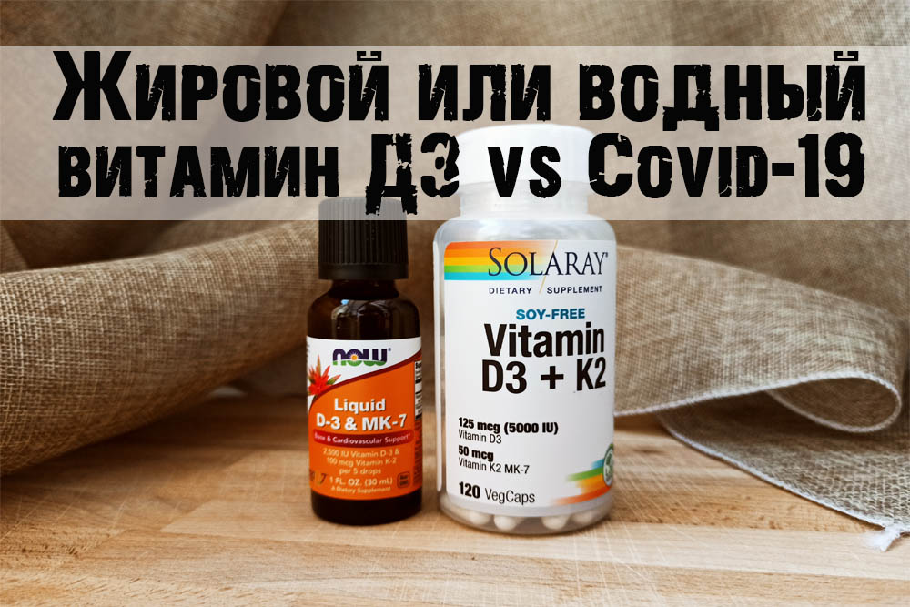 You are currently viewing COVID19 – польза витамина Д при ковид 19 и какая дозировка